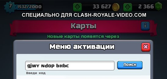 clash royale еоды