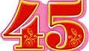 Цифра 45 в картинках