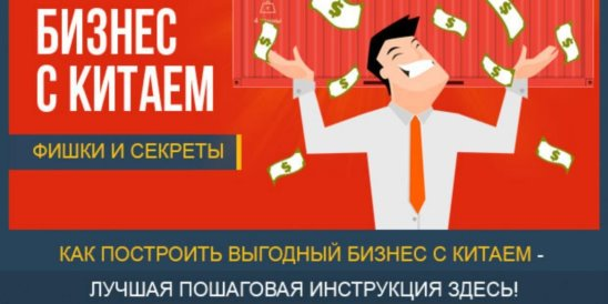 Форум о Китае  Бизнес с Китаем