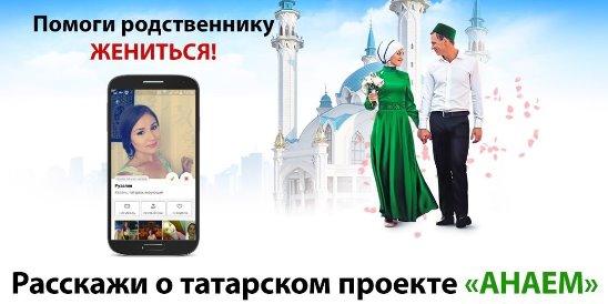 сайтзнакомство татарскитй
