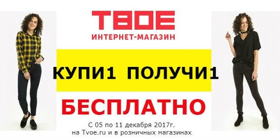 ТВОЕ - интернет-магазин женской одежды, детской одежды, мужской одежды, купить  одежду недорого на tvoe.ru 9cacbb41be2