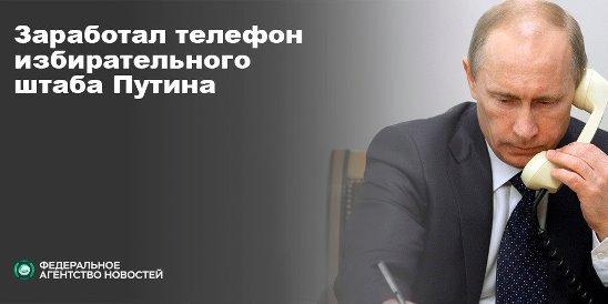 Предвыборный штаб Путина 2018. Где найти оф. сайт и тел ...