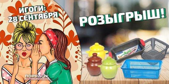 1435e39a27eaf Порядок: сеть супермаркетов и интернет-магазин товаров для дома и дачи,  туризма и отдыха, инструмента, детских товаров