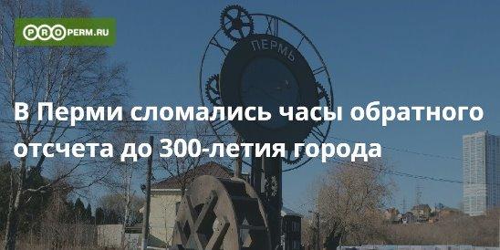 f85a1862 В Перми сломались часы обратного отсчета до 300-летия города