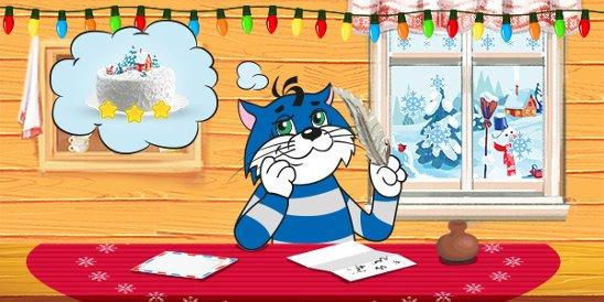 Для, открытка с днем рождения с котом из простоквашино