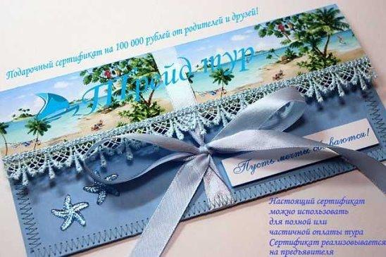 Подарочные сертификаты для женщин Подарок для любимой