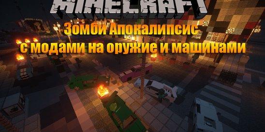 Сервера Майнкрафт с зомби апокалипсисом - мониторинг, ip ...