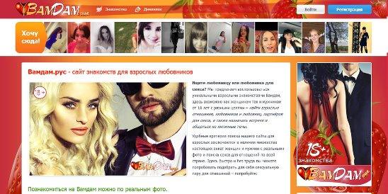 знакомств анкета моя сайт вамдам