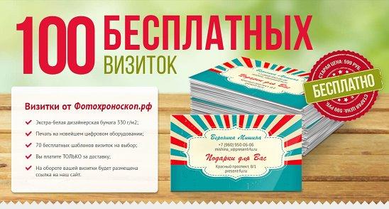 ПЕЧАТЬ ВИЗИТОК в Москве Заказать Изготовление Визиток с