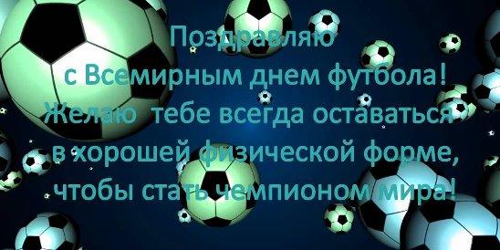 Поздравление с днем футбола в картинках