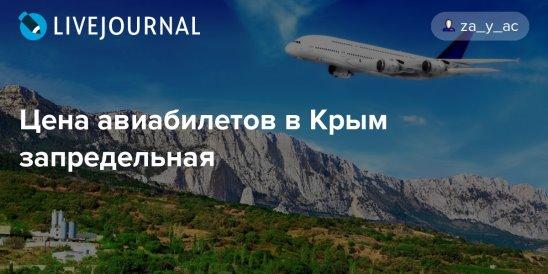 ДЕШЕВЫЕ авиабилеты  купи билет на самолет со скидкой