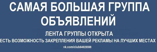Знакомств раздел объявлений доска новосибирск